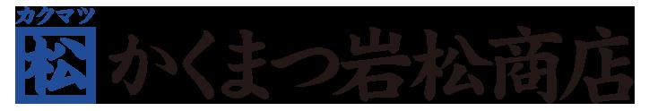 かくまつ岩松商店